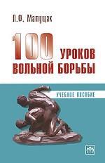 100 уроков вольной борьбы