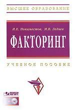 М. В. Леднев,И. Е. Покаместов. Факторинг