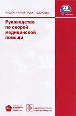 Руководство по скорой медицинской помощи (+ CD-ROM)