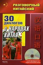 30 диалогов о народах Китая (+ CD)