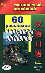 60 рассказов о китайских поговорках