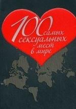 100 самых сексуальных мест в мире. Секс-туризм