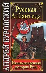 Русская Атлантида. Невымышленная история Руси