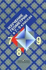 Изучение геометрии в 7-9 классах