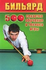 Бильярд. 500 секретов обучения и техники игры