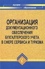 Организация документационного обеспечения бухгалтерского учета в сфере сервиса и туризма