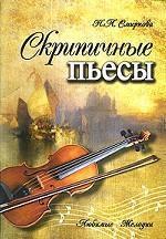 Смирнова Н.. Скрипичные пьесы