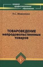 Товароведение непродовольственных товаров. Учебник(изд: 6)