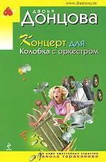 Концерт для Колобка с оркестром