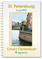Фотоальбом А5 Санкт-Петербург в кармане