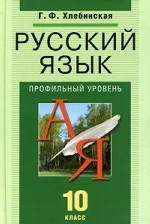 Русский язык. 10 класс. Профильный уровень