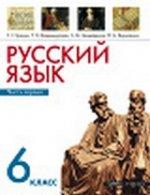 Русский язык. 6 кл. Ч. 1 Ч: 1