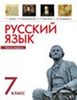 Русский язык. 7 класс. Часть 1