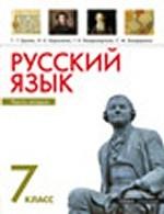 Русский язык. 7 класс. Часть 2