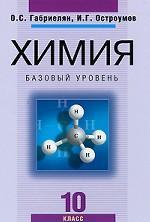 Рабочая тетрадь химия 10 класс габриэлян профильный уровень
