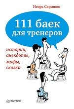 111 баек для тренеров: истории, анекдоты, мифы, сказки