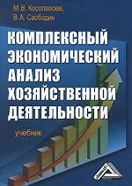 Комплексный экономический анализ хозяйственной деятельности