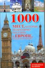 1000 мест, которые необходимо посетить в Европе, прежде чем умрешь