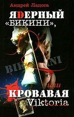 """ЯDерный """"Бикини"""", или Кровавая Victoria"""