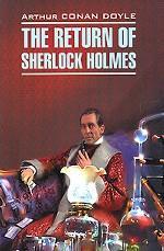 Arthur Conan Doyle. Дойл. Возвращение Шерлока Холмса. Книга для чтения на английском языке 150x229