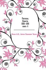 Рассказы. Повести. 1888—1891. книга 4