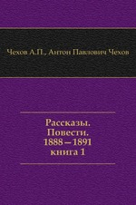 Рассказы. Повести. 1888—1891. книга 1