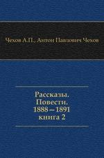 Рассказы. Повести. 1888—1891. книга 2