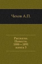 Рассказы. Повести. 1888—1891. книга 3