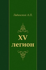 XV легион