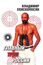 «Главный труп» России