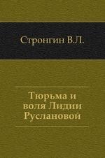 Тюрьма и воля Лидии Руслановой