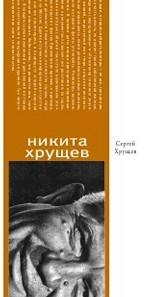 Никита Хрущев: Пенсионер союзного значения