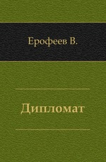 Дипломат