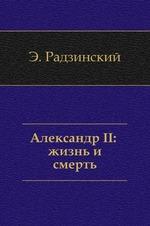 Александр II: жизнь и смерть