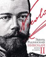 Николай II : жизнь и смерть