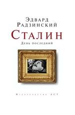 Сталин. День последний