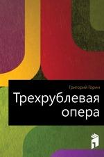 Трехрублевая опера