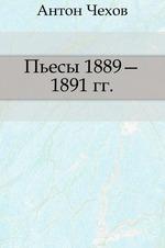Пьесы 1889—1891 гг.