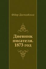 Дневник писателя (1873 год)