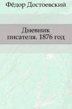Дневник писателя. (1876 год)