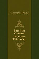 Евгений Онегин. (издание 1837 года)