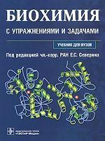 Биохимия с упражнениями и задачами