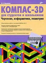 КОМПАС-3D для студентов и школьников. Черчение, информатика, геометрия (+ DVD-ROM)