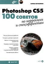 Photoshop CS5. 100 советов по коррекции и спецэффектам