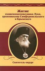 Житие священноисповедника Луки, архиепископа Симферопольского и Крымского