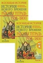 Всеобщая история. История нового времени. 1500-1800. 7 класс. Рабочая тетрадь. В 2 частях. Часть 2