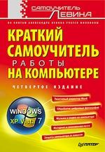 Краткий самоучитель работы на компьютере. 4-е изд