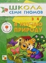 Я изучаю природу. Развитие и обучение детей от 3 до 4 лет