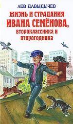 Давыдычев Лев Иванович. Жизнь и страдания Ивана Семенова, второклассника и второгодника 150x253