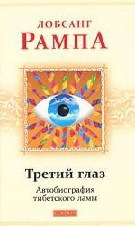 Третий глаз. Автобиография тибетского ламы